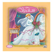 First Kid Publications 1st Kid My Perfect Wedding Princess Reader Arabic