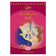 First Kid Publications 1st Kid Story HC Small Belle Meets A Stranger Arabic